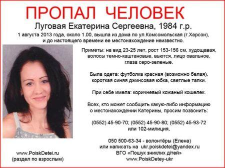 могут быть город в россии лидер по пропаже людей духи нужно ушами