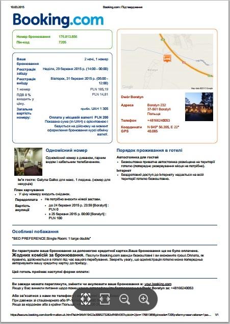 Как забронировать отель в германии для визы заказать билеты на самолет челябинск москва