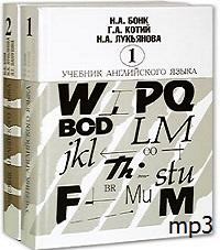 Учебник английского языка, н. А. Бонк, г. А. Котий, н. А. Лукьянова.