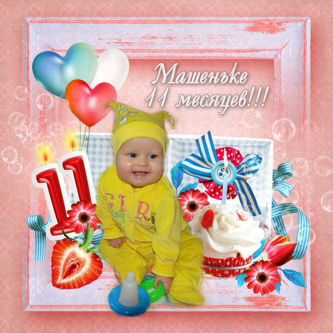 Юбилеем, открытка 11 месяцев поздравление