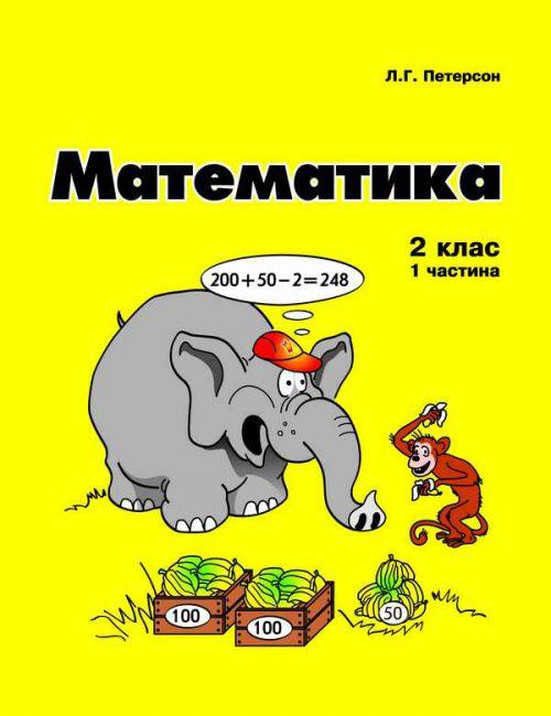 Готовые Домашние Задания 5 Класс Математика Росток
