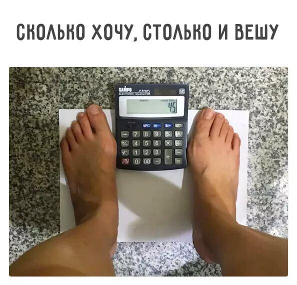 Картинка сколько ты весишь