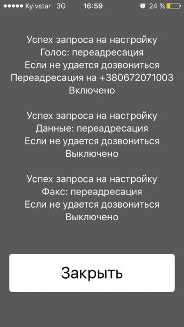 Незнаком номер