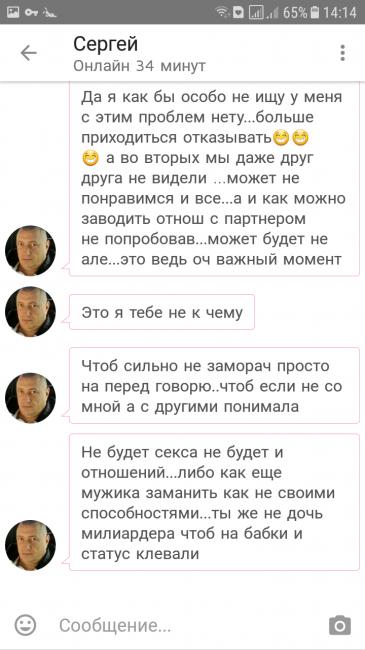Переписка на сайте знакомств о сексе бесплатные секс знакомства ставропольский край